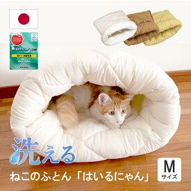 ねこのおふとん「はいるにゃん」 猫 ネコ ペット ベッド 冬 洗える 洗濯可能 あったか 布団 ふとん フトン 寝具 クッション マット ドーム型 小型犬 キャット ペット用 Mサイズ