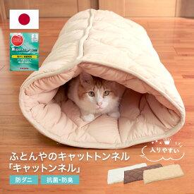 ふとんやのキャットトンネル「キャットンネル」 猫 ネコ ペットベッド 冬 洗える 洗濯可能 あったか 布団 ふとん フトン 寝具 クッション マット ドーム型 小型犬 キャット ペット用 キャットトンネル 防寒用 ペット