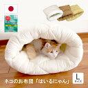 ねこのおふとん「はいるニャン」 猫 ネコ ペット ベッド 冬 あったか 布団 ふとん フトン 寝具 クッション マット ド…