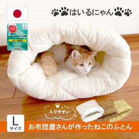 ねこのおふとん「はいるにゃん」 猫 ネコ ペット ベッド 冬 あったか 布団 ふとん フトン 寝具 クッション マット ドーム型 小型犬 キャット ペット用 Lサイズ