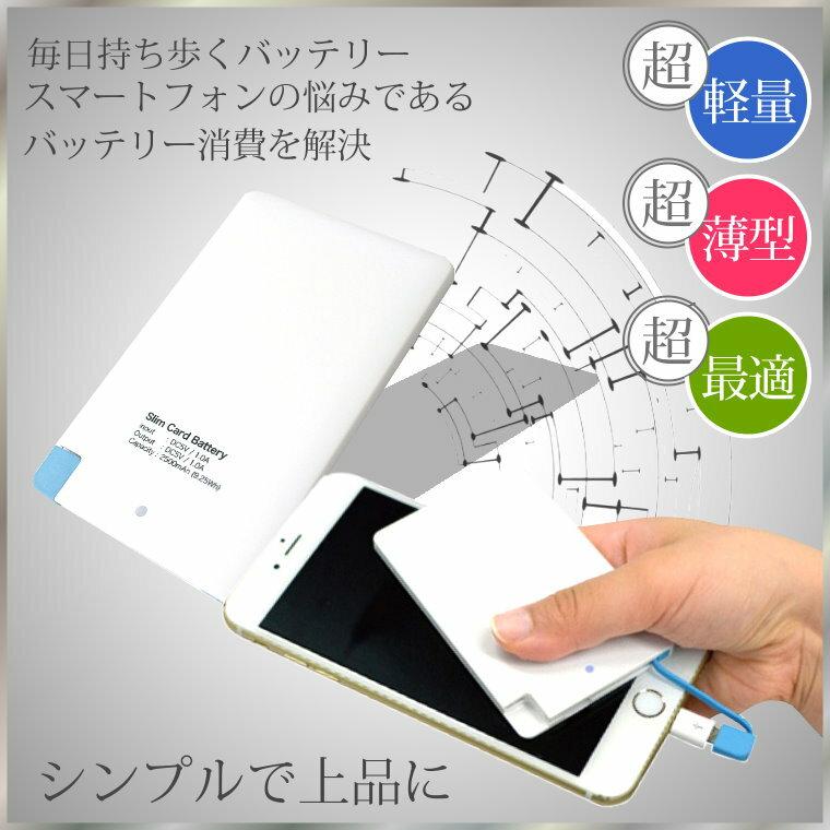 特価商品 モバイルバッテリー 軽量 薄型 コンパクト 急速充電 スマートフォン バッテリー スマホ モバイルバッテリー 携帯 充電器 USB アンドロイド Android アイフォン iPhone iPad 対応 人気