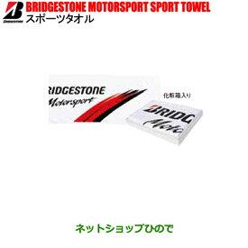●ブリヂストン(ブリジストン) BRIDGESTONE MOTORSPORT SPORT TOWELモータースポーツ スポーツタオルタオル スポーツタオル※