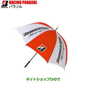 ブリヂストン(ブリジストン) RACING PARASOLレージング パラソル傘 日よけ アクセサリー