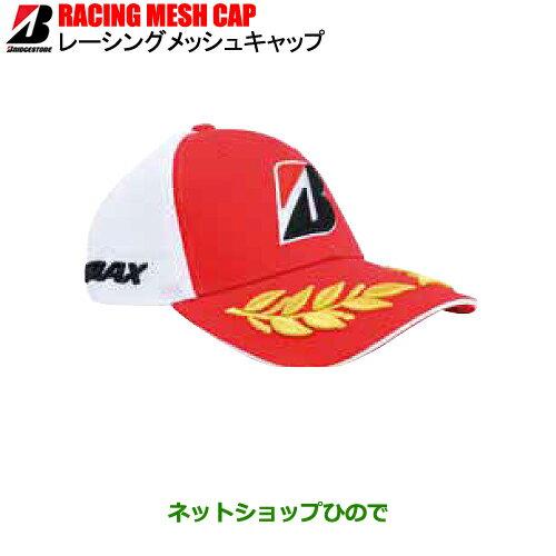 ブリヂストン(ブリジストン)RACING MESH CAPレーシング メッシュ キャップ帽子 キャップ 作業着 作業服 仕事着※