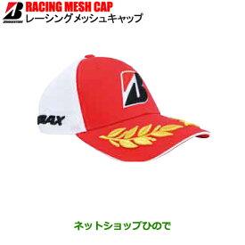 ●ブリヂストン(ブリジストン)RACING MESH CAPレーシング メッシュ キャップ帽子 キャップ 作業着 作業服 仕事着※