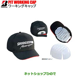 ●ブリヂストン(ブリジストン) PIT WORKING CAPピット ワーキング キャップ帽子 キャップ 作業着 作業服 仕事着※