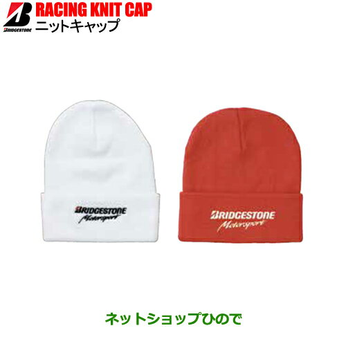 ブリヂストン(ブリジストン)RACING KNIT CAPレージング ニット キャップ帽子 ニット帽 作業着 作業服 仕事着