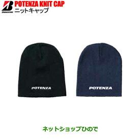ブリヂストン(ブリジストン) POTENZA KNIT CAPポテンザ ニット キャップ帽子 ニット帽 作業着 作業服 仕事着※