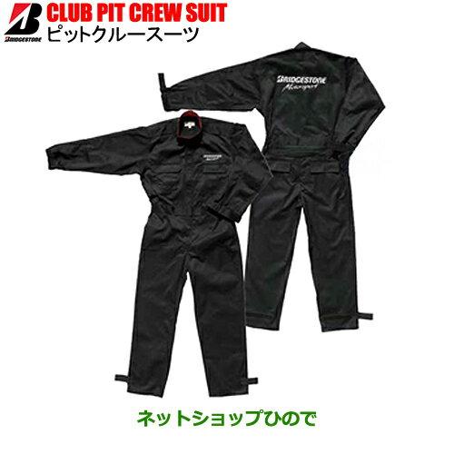 ブリヂストン(ブリジストン) CLUB PIT CREW SUIT Rクラブピットクルースーツ(ブラック)※長袖ツナギ 作業着 作業服 仕事着 つなぎ