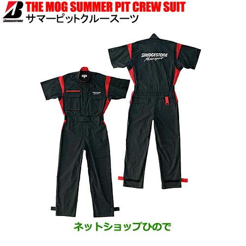 ブリヂストン(ブリジストン) THE MOG SUMMER PIT CREW SUIT サマーピットクルースーツ(ブラック)※半袖ツナギ 作業着 作業服 仕事着 つなぎ