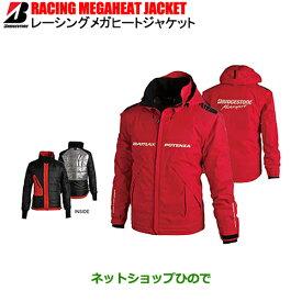 ブリヂストン(ブリジストン) RACING MEGAHEAT JACKETレーシング メガヒート ジャケット長袖 ブルゾン 作業着 作業服 仕事着