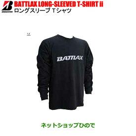 ●◯ブリヂストン(ブリジストン) BATTLAX LONG-SLEEVED T-SHIRT II ハイグレードロングTシャツ※長袖 ロンT 作業着 作業服 仕事着
