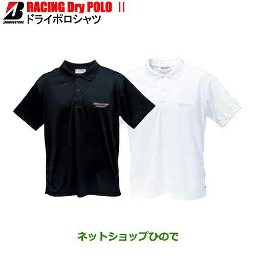 ブリヂストン(ブリジストン) RACING Dry POLO IIレーシングドライポロ II半袖 ポロシャツ 作業着 作業服 仕事着 UVカット 吸汗速乾※
