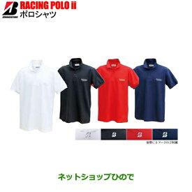 ●◯ブリヂストン(ブリジストン) RACING POLO IIレーシング ポロ II半袖 ポロシャツ 作業着 作業服 仕事着※
