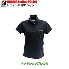 ●◯ブリヂストン(ブリジストン) RACING Ladies POLO IIレーシング レディース ポロ IIレディース 半袖 ポロシャツ 作業着 作業服 仕事着