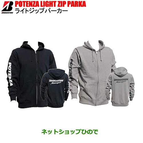 ブリヂストン(ブリジストン)POTENZA LIGHT ZIP PARKAパーカー(ブラック/杢グレー)※長袖 パーカー 作業着 作業服 仕事着
