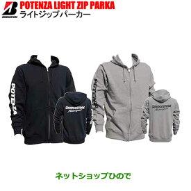 ●◯ブリヂストン(ブリジストン)POTENZA LIGHT ZIP PARKAパーカー(ブラック/杢グレー)※長袖 パーカー 作業着 作業服 仕事着