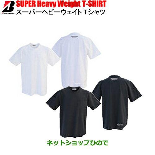 ブリヂストン(ブリジストン)SUPER Heavy Weight T-SHIRTスーパーヘビーウェイトTシャツ(ホワイト/ブラック)※半袖 Tシャツ アンダーシャツ 作業着 作業服 仕事着