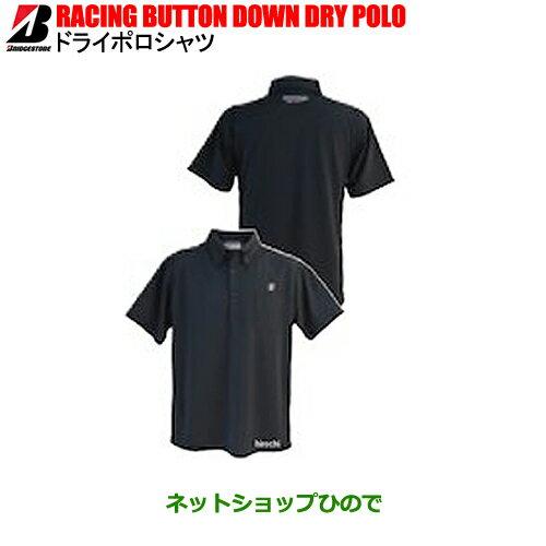 ブリヂストン(ブリジストン) RACING BUTTON DOWN DRY POLOレーシングボタンダウンドライポロ半袖 ポロシャツ 作業着 作業服 仕事着※