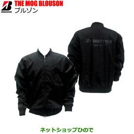 ブリヂストン(ブリジストン)THE MOG BLOUSONブルゾン(ブラック)長袖 ジャケット 作業着 作業服 仕事着※