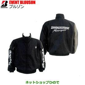 ●◯ブリヂストン(ブリジストン)EVENT BLOUSONブルゾン(ブラック)長袖 ジャケット 作業着 作業服 仕事着※