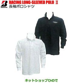 ●◯ブリヂストン(ブリジストン) RACING LONG-SLEEVED POLO IIロングスリーブ ポロ II長袖 ポロシャツ 作業着 作業服 仕事着※