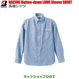 ●◯ブリヂストン(ブリジストン) RACING Button-down Long Sleeve SHIRTレーシングボタンダウンシャツ長袖長袖 シャツ 作業着 作業服 仕事着