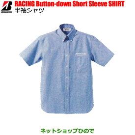 ●◯ブリヂストン(ブリジストン) RACING Button-down Short Sleeve SHIRTレーシングボタンダウンシャツ半袖半袖 シャツ 作業着 作業服 仕事着