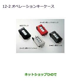 純正部品三菱 eKワゴン/eKカスタムオペレーションキーケース純正品番 MZ626051 MZ626052 MZ626053【B11W】※12-2-2