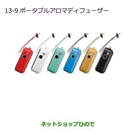 純正部品三菱 eKワゴン/eKカスタムポータブルアロマディフューザー オーシャンブルー純正品番 MZ600213※【B11W】13-9