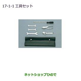 純正部品三菱 eKワゴン/eKカスタム工具セット純正品番 MZ202765※【B11W】17-1