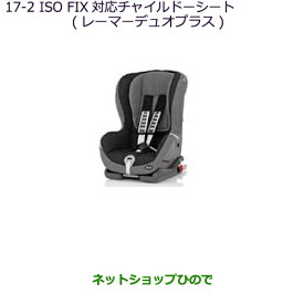大型送料加算商品 純正部品三菱 eKワゴン/eKカスタムISO FIX対応チャイルドシート(レーマーデュオプラス)純正品番 MZ525280※【B11W】17-2