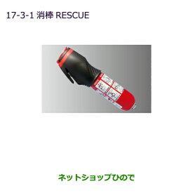 純正部品三菱 eKワゴン/eKカスタム消棒 RESCUE純正品番 MZ610020【B11W】※17-3