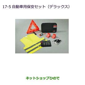 純正部品三菱 eKワゴン/eKカスタム自動車用保安セット(デラックス)純正品番 MZ612606【B11W】※17-5
