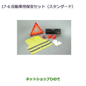 純正部品三菱 eKワゴン/eKカスタム自動車用保安セット(スタンダード)純正品番 MZ612607【B11W】※17-6