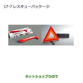 純正部品三菱 eKワゴン/eKカスタムレスキューパッケージ純正品番 MZ611106【B11W】※17-7