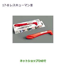 純正部品三菱 eKワゴン/eKカスタムレスキューマンIII純正品番 MZ612507【B11W】※17-8
