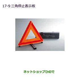 純正部品三菱 eKワゴン/eKカスタム三角停止表示板純正品番 MZ611103【B11W】※17-9