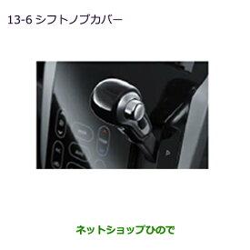 純正部品三菱 ekカスタム ekワゴンシフトノブカバー純正品番 MZ525644※【B11W】13-6