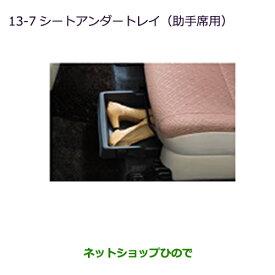 ◯純正部品三菱 ekカスタム ekワゴンシートアンダートレイ(助手席用)純正品番 MZ522092※【B11W】13-7