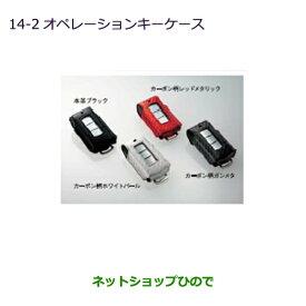 純正部品三菱 ekカスタム ekワゴンオペレーションキーケース純正品番 MZ62651 MZ62652 MZ62653※【B11W】14-2