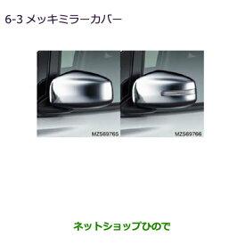 純正部品三菱 ekカスタム ekワゴンメッキミラーカバー LEDターンランプ無ドアミラー用純正品番 MZ569765※【B11W】6-3