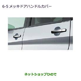 純正部品三菱 ekカスタム ekワゴンメッキドアハンドルカバー キーレスオペレーションシステム未装着車用純正品番 MZ576242※【B11W】6-5