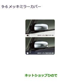 純正部品三菱 eKスペース/eKスペースカスタムメッキミラーカバー LEDターンランプ無ドアミラー用純正品番 MZ569765※【B11A】9-6