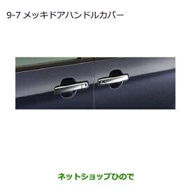 純正部品三菱 eKスペース/eKスペースカスタムメッキドアハンドルカバー 助手席ワンタッチ電動スライドドア車用純正品番 MZ576208※【B11A】9-7