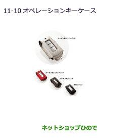 純正部品三菱 eKスペース eKスペースカスタムオペレーションキーケース純正品番 MZ626051 MZ626052 MZ626053※【B11A】11-10
