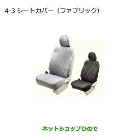 純正部品三菱 eKスペース eKスペースカスタムシートカバー(ファブリック)ブラック/SRSサイドエアバッグ付車用純正品番 MZ501754※【B11A】4-3
