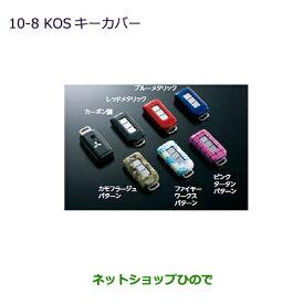 純正部品三菱 MiEVKOSキーカバー ファイヤーワークスパターン純正品番 MZ626045【HA3W HA4W】※10-8