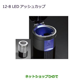 純正部品三菱 MiEVLEDアッシュカップ純正品番 MZ520635【HA3W HA4W】※12-8