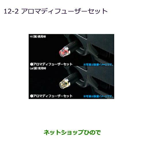 純正部品三菱 ミラージュアロマディフューザーセット original aroma of MITSUBISHI純正品番 MZ600231【A03A A05A】※12-2
